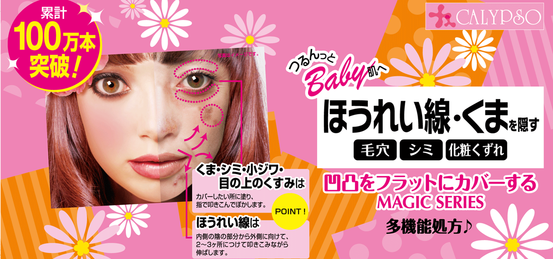 cosmetics_1564465029.png